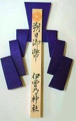 朔日御幣(ついたちごへい)10月
