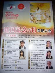 建国記念の日奉祝大会(H30)