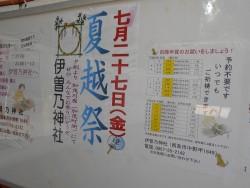 なごせポスター(H30)