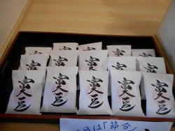 富久豆-2