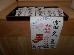 富久豆-1