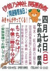 H31開運春祭ポスター