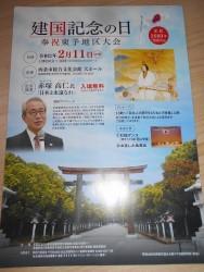 建国記念の日奉祝大会