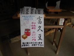 R3富久豆
