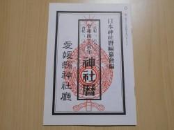 神社暦(R4)